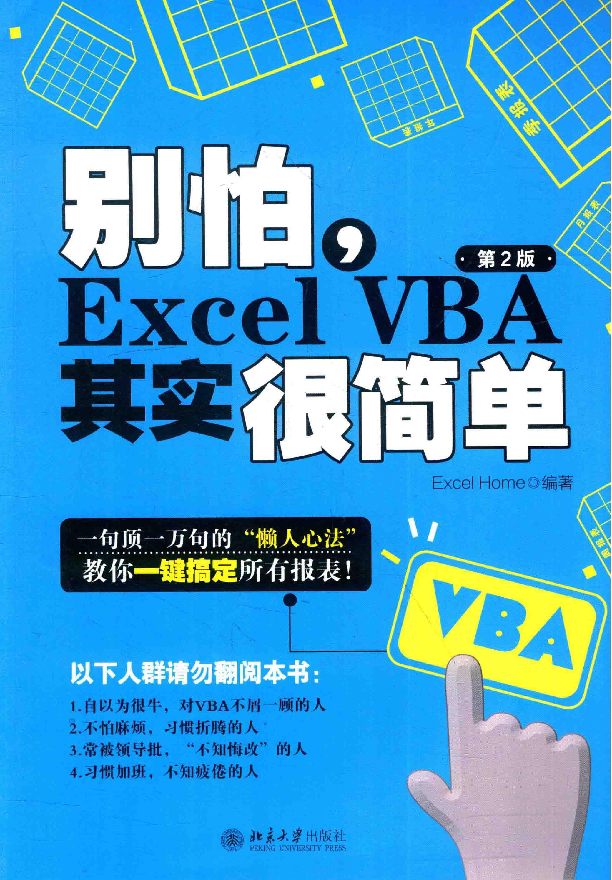 Book cover 别怕,Excel VBA 其实很简单(第2版)